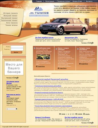 Screenshot - http://auto-tun.ru